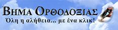 www.vimaorthodoxias.gr